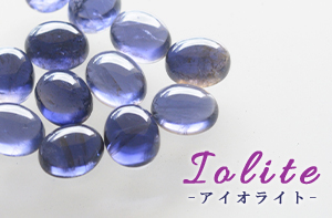 カボション アイオライト liolite