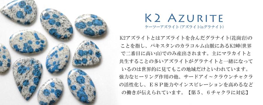 K2ストーン カボション ルース マクラメ K2アズライト