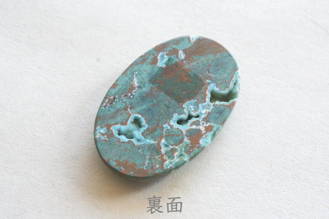 クリソコラ(アースストーン)【8】天然石ルース・カボション(37×18.5mm)