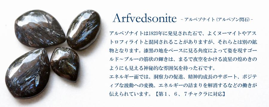 アルベゾナイト アルベゾン閃石 意味