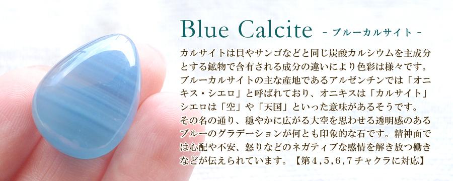ブルーカルサイト(レムリアン・アクアティン・カルサイト)