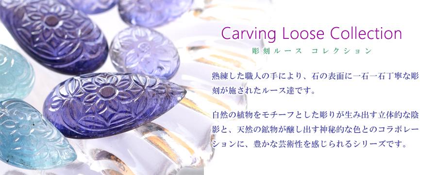 カービング 彫刻 ルース