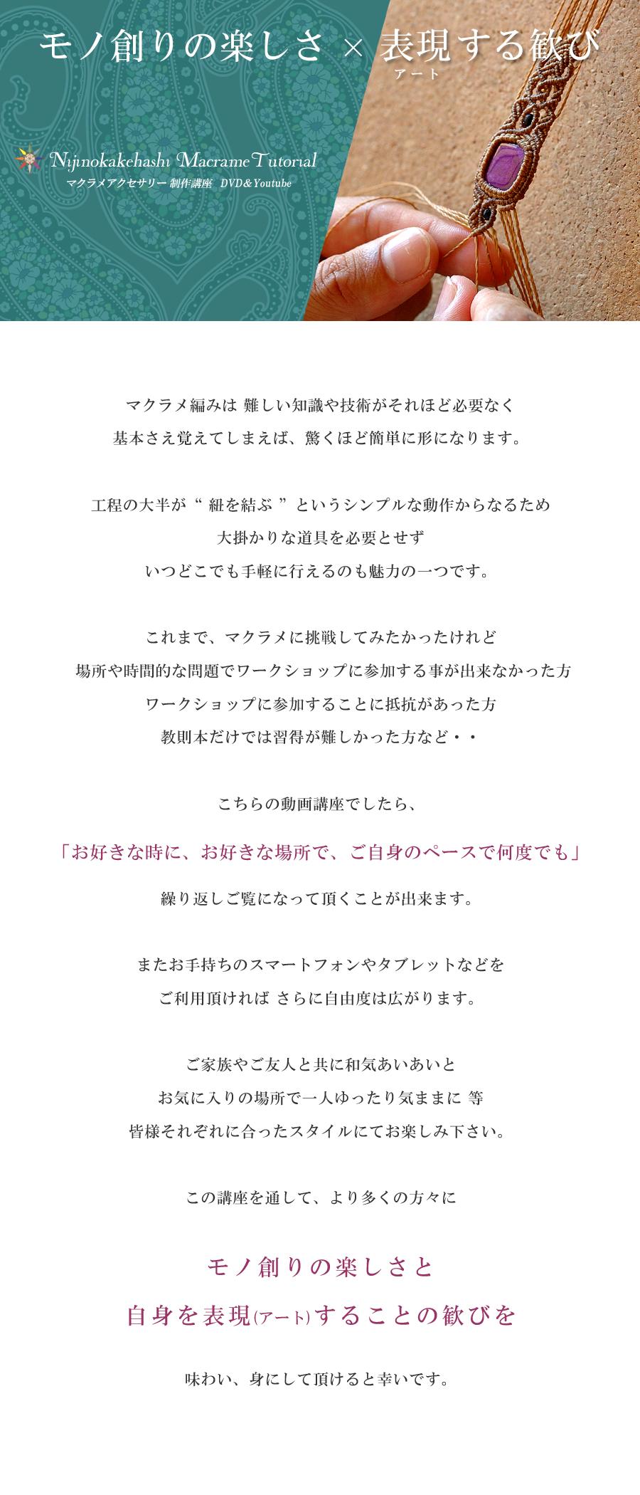 マクラメ ワークショップ DVD 講座