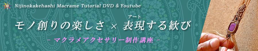 マクラメアクセサリー制作講座 DVD