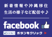 フェイスブック紹介バナー