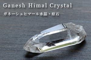 ガネーシュヒマール水晶 原石 ポイント