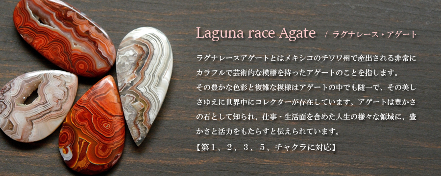 ラグナレースアゲート カボション ルース