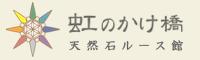 虹のかけ橋 ルース館 ロゴ