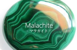 マラカイト 天然石 ルース