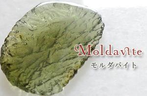 ルース モルダバイト 原石