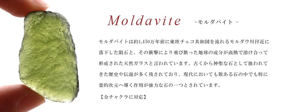 モルダバイト 原石 ルース