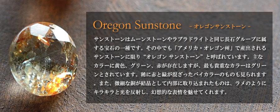 オレゴンサンストーン 意味