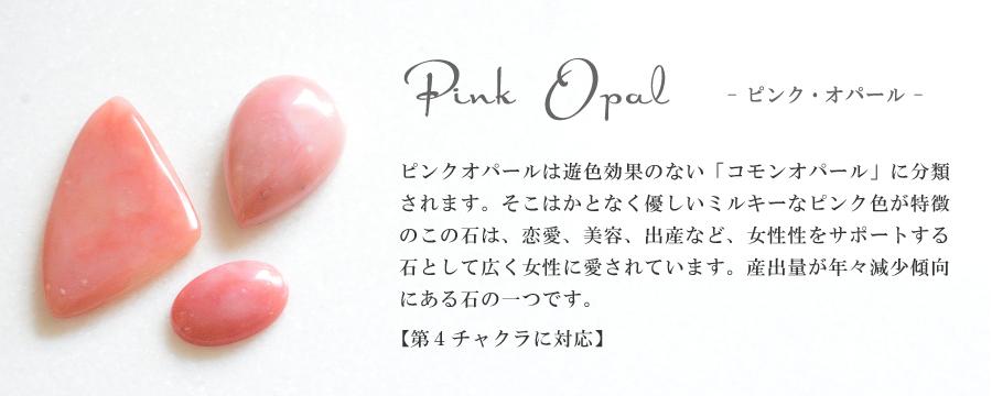 ピンクオパール ルース・カボション