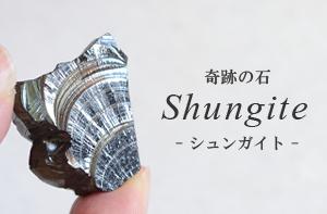 シュンガイト 原石 エリート