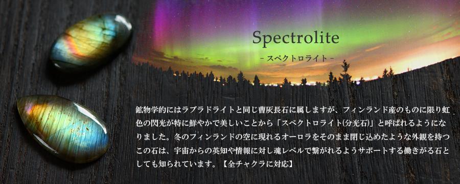 スペクトロライト ルース カボション